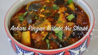 Gujarati Style Ringan Batata Nu Shaak -Achari  Ringan Batata Nu Shaak- Eggplant & Potato Curry