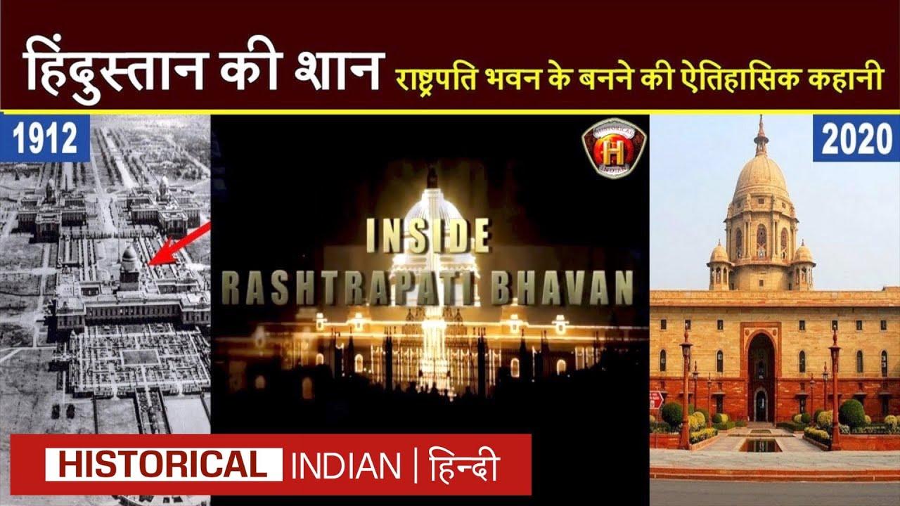 हिंदुस्तान की शान राष्ट्रपति भवन के बनने की ऐतिहासिक कहानी | Rashtrapati Bhavan History In Hindi