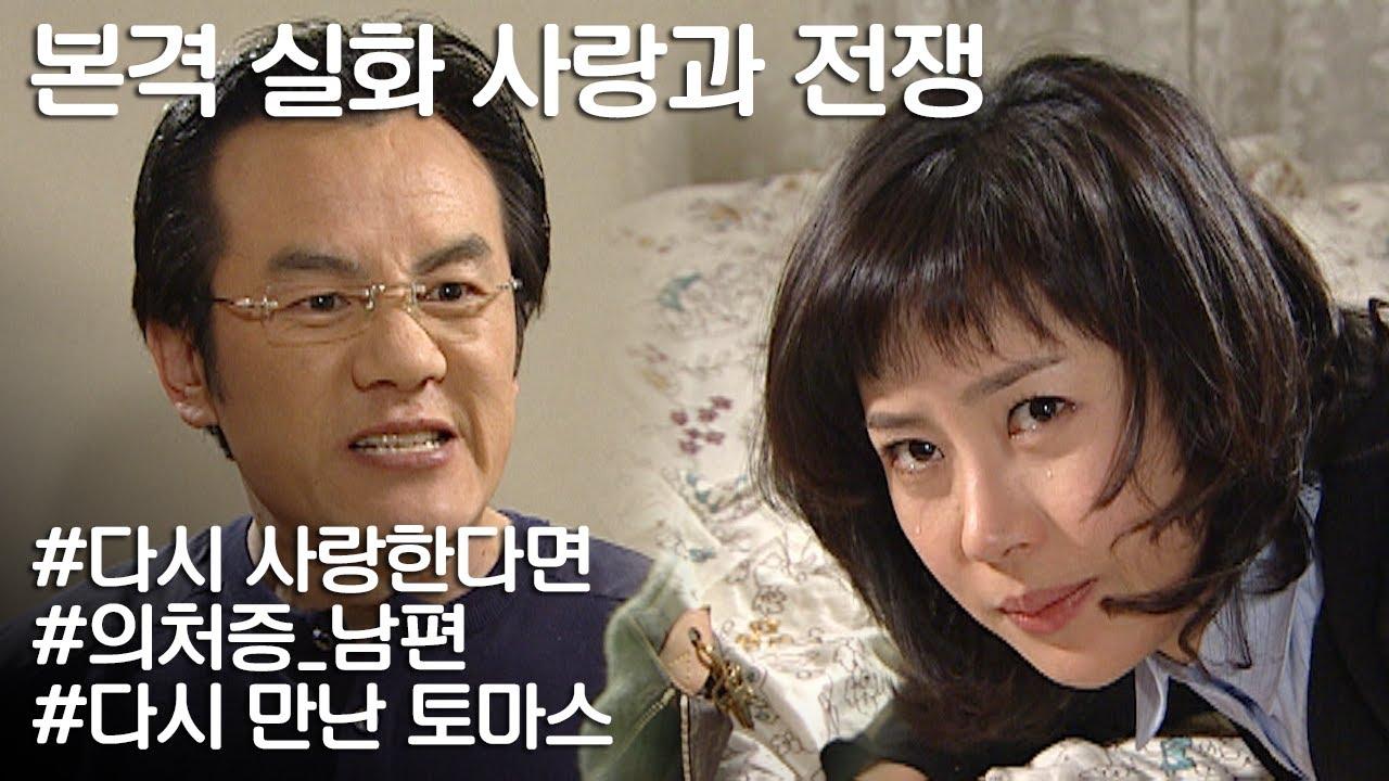 [사랑과 전쟁] 다 널 사랑해서 그런다는 의처증 남편(feat.약한 반전)