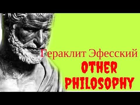 Философские школы и направления
