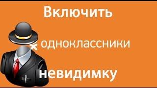 Как включить невидимку в Одноклассниках
