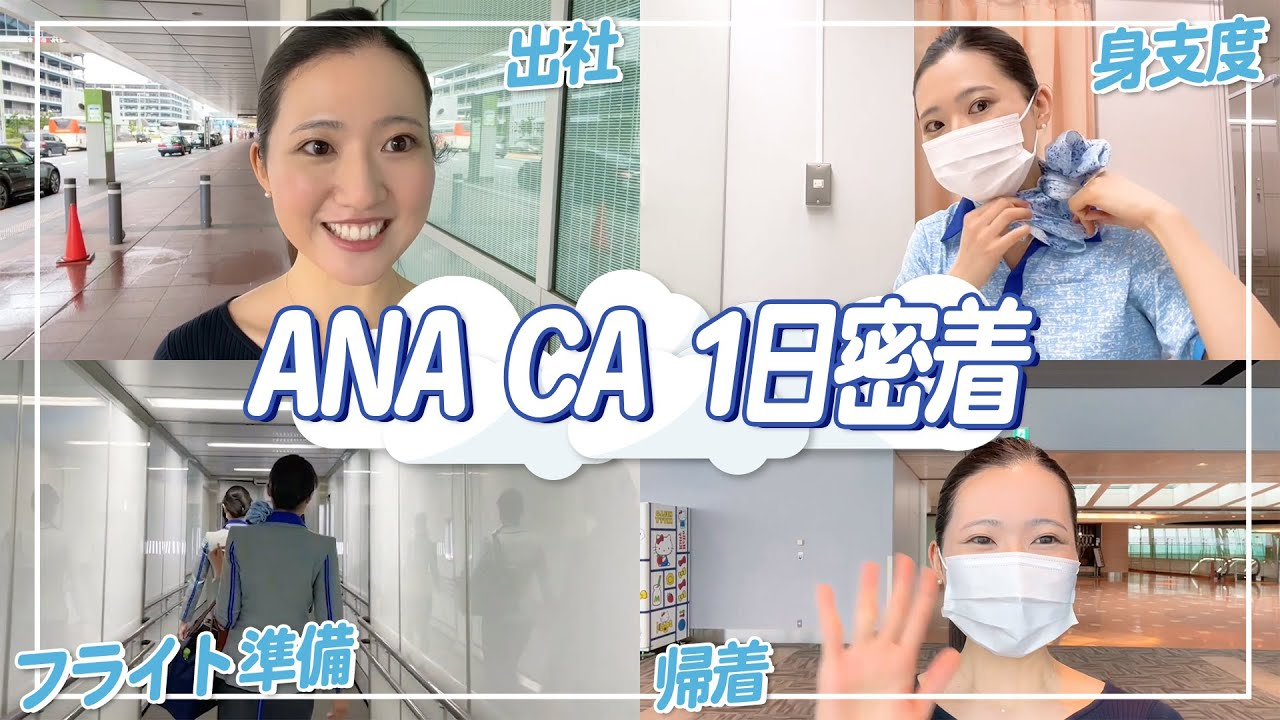 【ANAのCA1日密着】羽田空港での出社から退勤まで大公開!