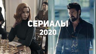 15 лучших сериалов 2020 года