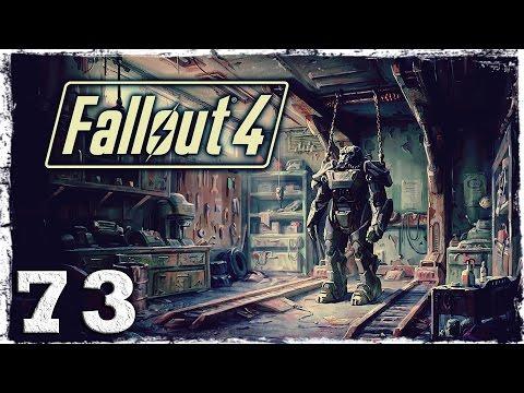 """Смотреть прохождение игры Fallout 4. #73: Завод """"Атоматойз""""."""