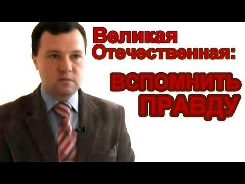 """""""Великая Отечественная: вспомнить правду"""" (часть 1)"""