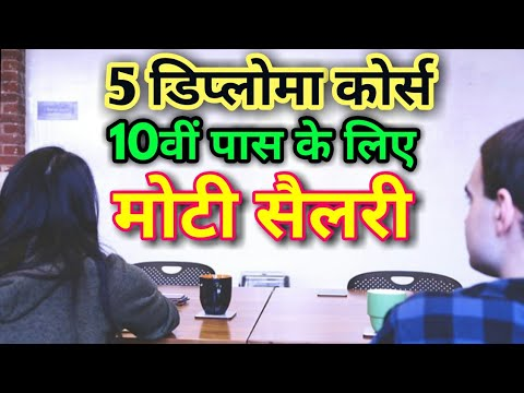 Diploma courses After 10th Class l 5 Best Diploma courses to Earn Lakhs l Must Watch ✅