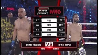 Артем Казбанов vs Ношерван Ханзада, тизер боя, M-1 Challenge 80