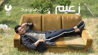 Ahmed Zaeem - Men Taraf Wahed | أحمد زعيم - من طرف واحد