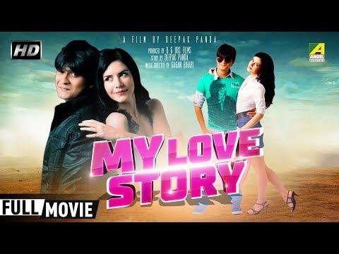 My Love Story | মাই লাভ স্টোরি | Bengali