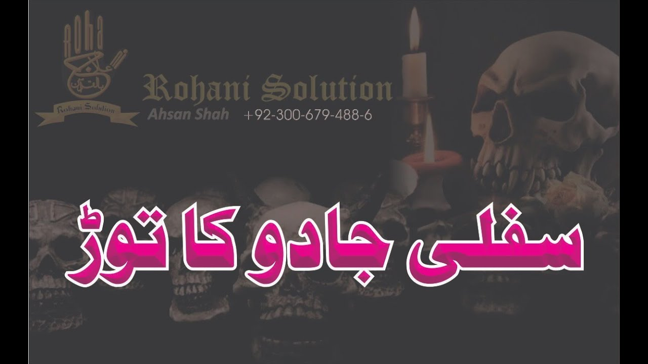 RohaniSolution Com | Rohani Dunia Taweez Wazaif,Istikhara