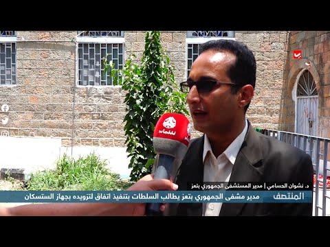 مدير مشفى الجمهوري بتعز يطالب السلطات بتنفيذ اتفاق لتزويده بجهاز الستسكان