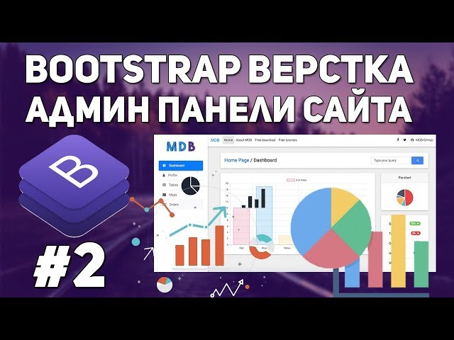 Bootstrap верстка админ панели сайта - графики