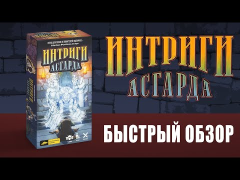 Быстрый обзор настольной игры Интриги Асгарда | Intrigues Of Asgard | Исполняем волю асов!