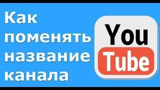 Как изменить название канала на ютубе 2016. Как поменять название канала на youtube.