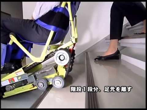 德國電動爬梯機 上下樓操作說明影片 | Doovi