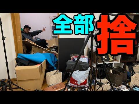 【大断捨離】撮影部屋の押入れ、鬼の年末大掃除SP