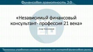 видео Профессия - инвестиционный консультант