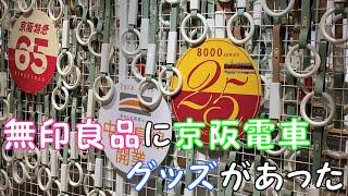 【無印良品に京阪電車グッズがあった】京阪 枚方市駅(通称:市駅)