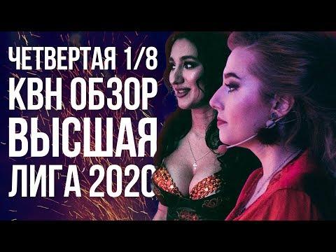 КВН ОБЗОР 2020 Высшая лига Четвертая 1/8 / Несправедливое жюри