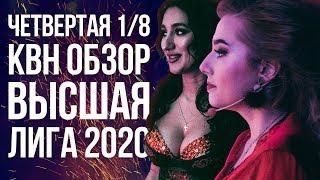 КВН ОБЗОР 2020 Высшая лига Четвертая 1 8 Несправедливое жюри