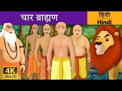 चार ब्राह्मण - Kahani - Fairy Tales in Hindi - Story in Hindi - Hindi Fairy Tales