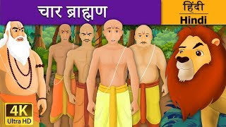 चार ब्राह्मण की कहानी | The Four Brahmins in Hindi | Kahani | Fairy Tales  | Hindi Fairy Tales