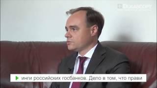 Рейтинги банков России понижены.Комментарий Андрея Шевченко