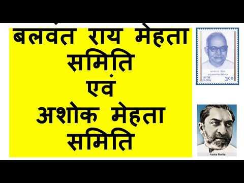 Balwant Rai Mehta Committee Report Pdf Download