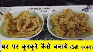 घर पर कुरकुरे कैसे बनाये (देसी कुरकुरे) / Home Made Desi Kurkure