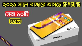 Samsung Upcoming Smartphone In 2021|| Samsung Letest phone 2021