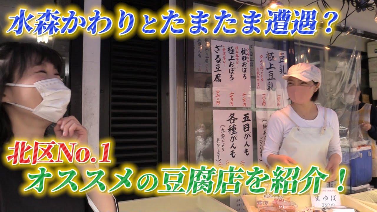 東京都北区盛り上げよう!おみやげ館&かおり大推薦のお豆腐屋さん