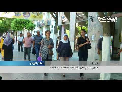دخول مدرسي في الجزائر على وقع الغلاء وإشاعات منع النقاب  - 19:21-2017 / 10 / 4