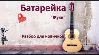 """Как играть песню Валерия Жукова """"Батарейка"""" на гитаре (видеоурок для новичков)"""