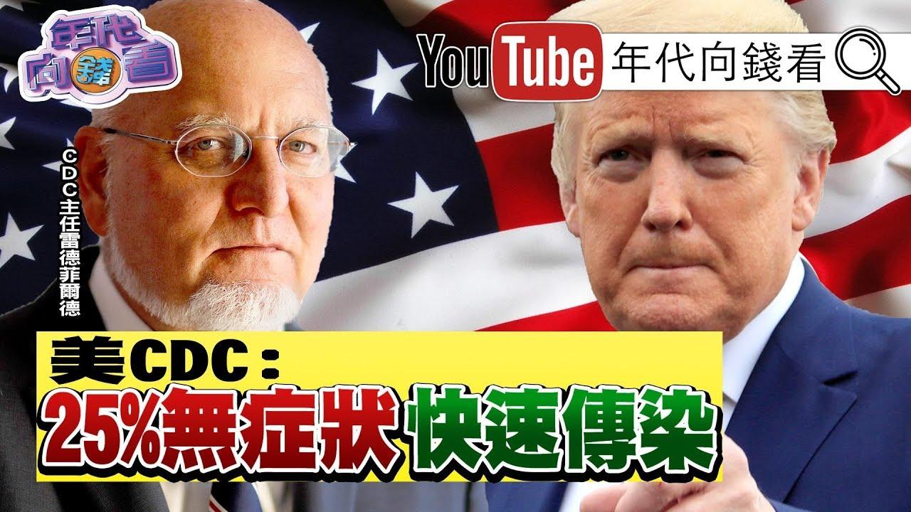 獨!Taiwan Can Help!AIT、歐盟讚台灣口罩外交!無症狀患者難防!嗅覺、味覺異常是確診訊號?!瑞德西韋、法匹拉韋是新冠肺炎解藥?!【2020.04.02『年代向錢看』】
