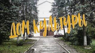 Фильм о Доме культуры