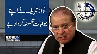 Avenfield Reference: Nawaz Sharif records statement | 24 News HD
