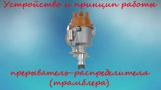видео Трамблер: Устройство и ремонт на примере ВАЗ 2106 2107 2108 2109