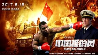 China Salesman (2017) Official Trailer 1 (STEVEN SEAGAL & MIKE TYSON Movie) HD