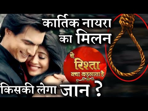 Major Twist YRKKH : SUICIDE DRAMA to bring Kartik-Naira Close