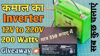 12V Dc to Ac Converter How to Use | 12Volt to 220Volt | 200 Watt Inverter | GIVEAWAY 🔥🔥🔥