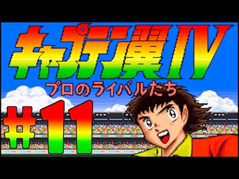 Captain Tsubasa 4 (Super Famicom) - Match 11: Brazil vs. Mexico