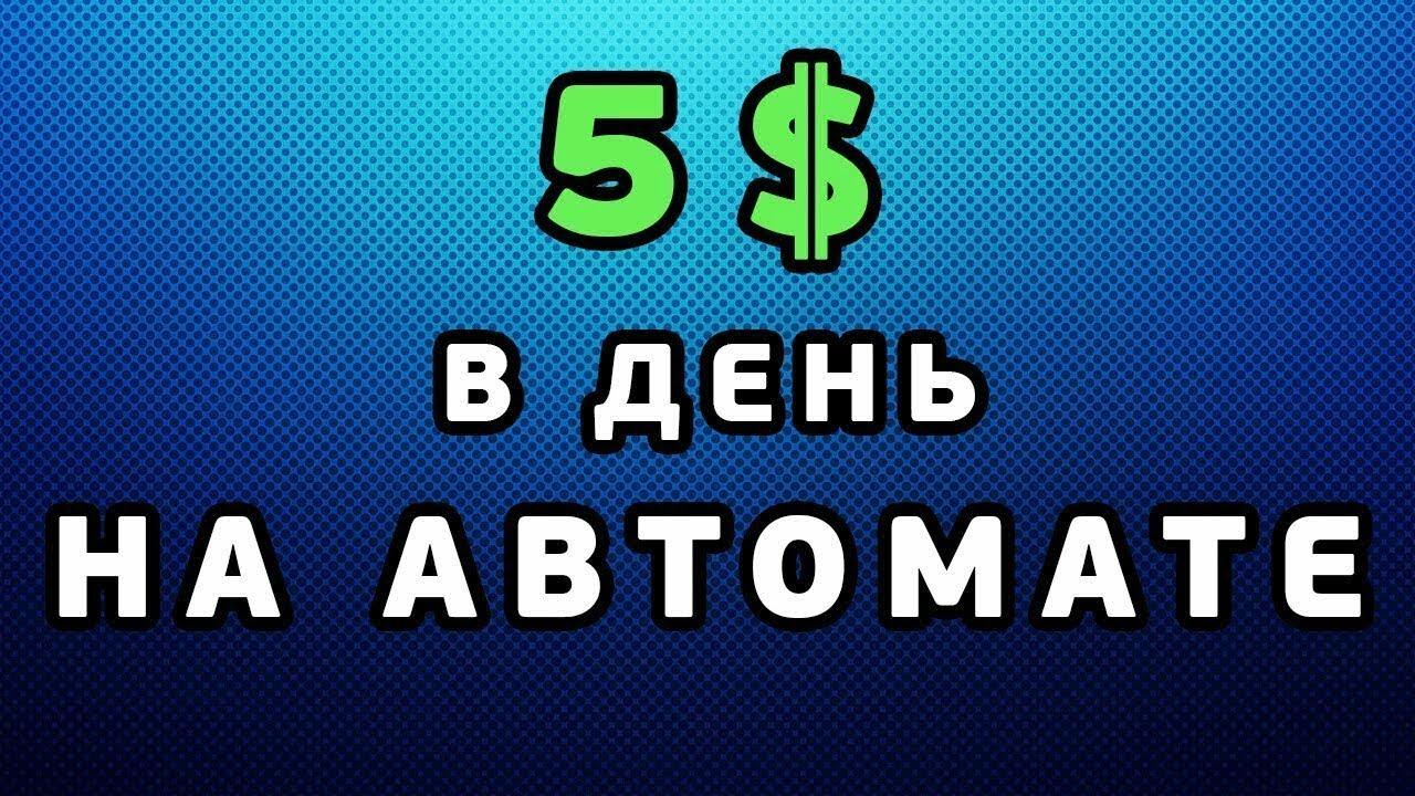 Сервис для заработка денег на автомате | сервисы для заработка на автомате