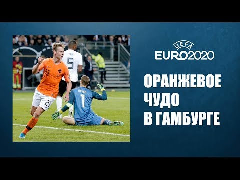 Отбор Евро 2020: Германия - Нидерланды, Шотландия - Россия и другие матчи дня