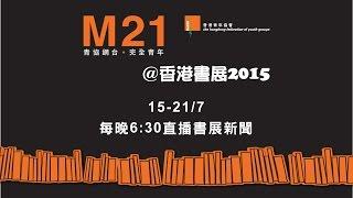 《M21書展青年新聞中心2015》7月21日 書展閉幕有書迷
