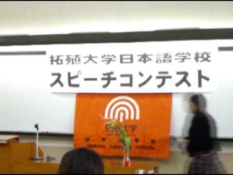 Takushoku University 2005 Speech Contest
