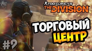 THE DIVISION 🎮 ТОРГОВЫЙ ЦЕНТР на БРОДВЕЕ ► PS4 Gameplay ★ Tom Clancy's The Division #9 ★
