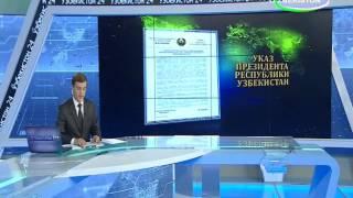 Указ Президента Республики Узбекистан