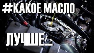 видео моторное масло