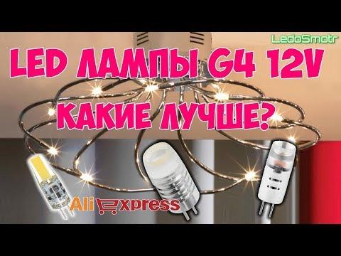 Новые LED лампы G4 12v с сайта Алиэкспресс. Распаковка и обзор.