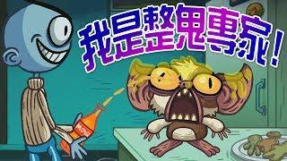 【史上最恐怖遊戲(誤)】我是整鬼專家!! 人嚇鬼也行??|Troll Face Quest Horror